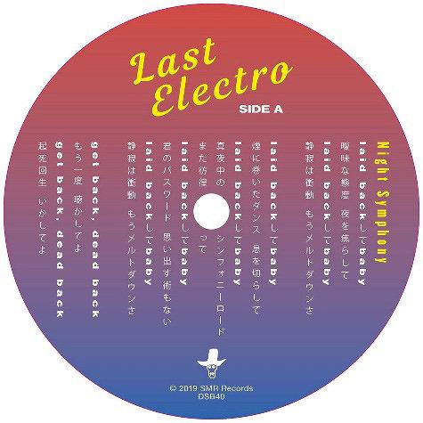 Last Electro『2nd 7inch』ジャケット