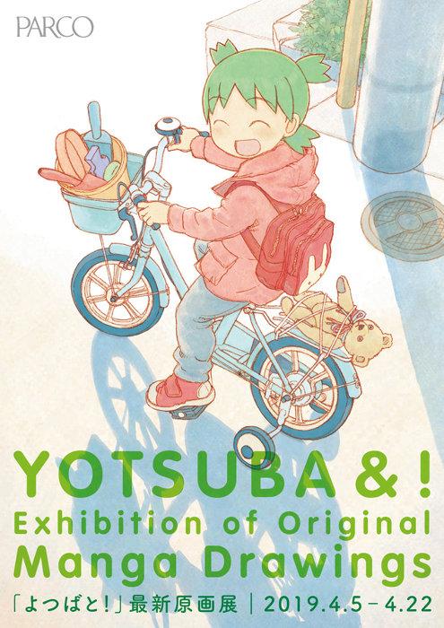 『「よつばと!」最新原画展』ビジュアル ©KIYOHIKO AZUMA YOTUBA SUTAZIO