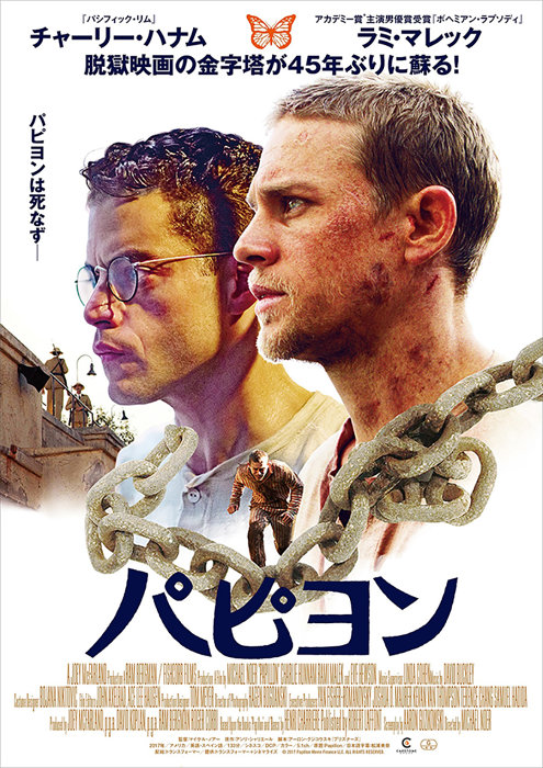 『パピヨン』ビジュアル ©2017 Papillon Movie Finance LLC. ALL RIGHTS RESERVED.