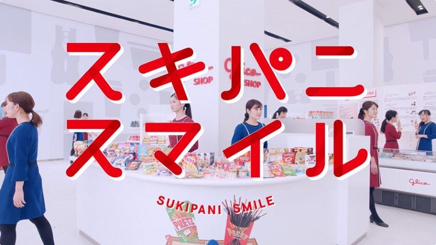 江崎グリコ 企業CM「スキパニスマイル」篇より