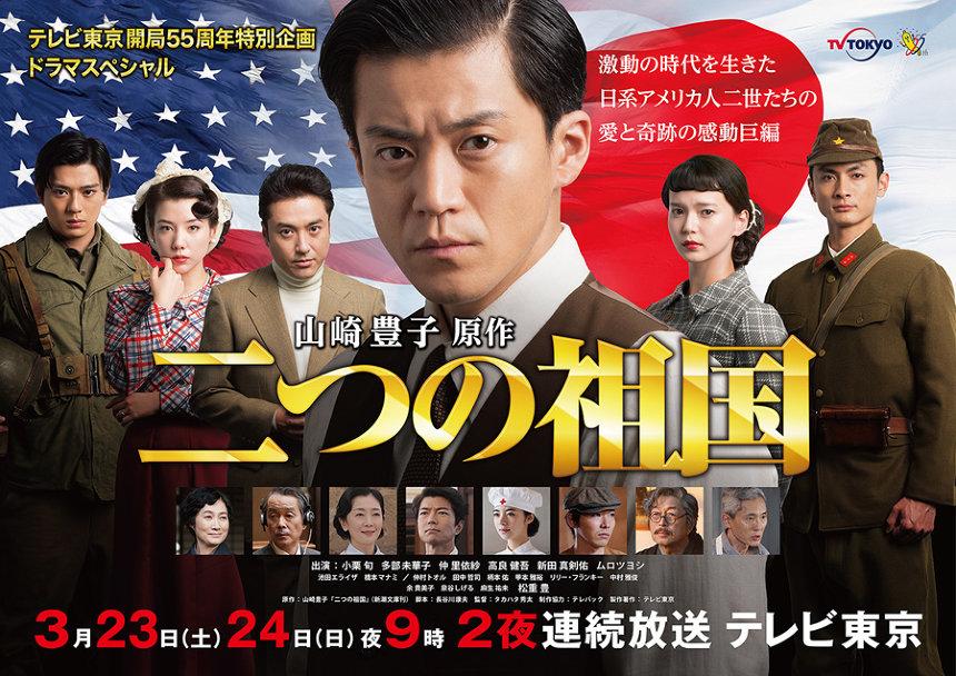 『テレビ東京開局55周年特別企画 ドラマスペシャル「二つの祖国」』 ©テレビ東京