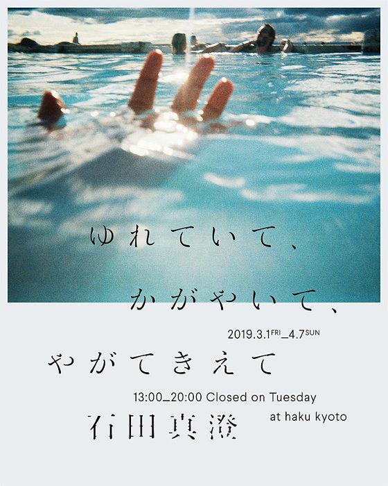石田真澄『ゆれていて、かがやいて、やがてきえて』メインビジュアル