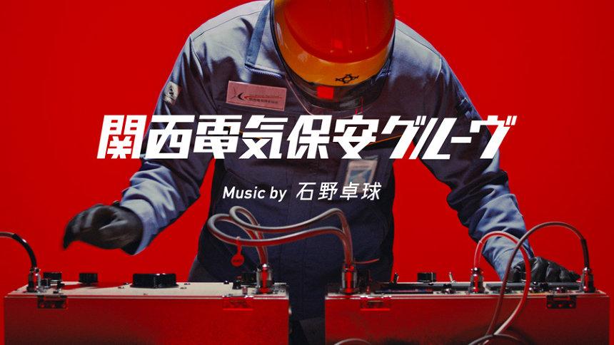 関西電気保安協会「関西電気保安グルーヴ」