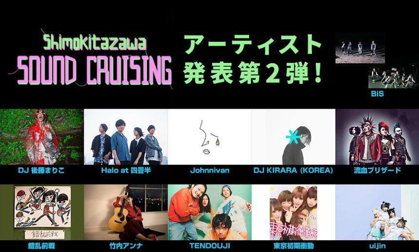 『Shimokitazawa SOUND CRUISING 2019』第2弾出演者一覧