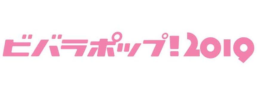 『ビバラポップ!2019』ロゴ