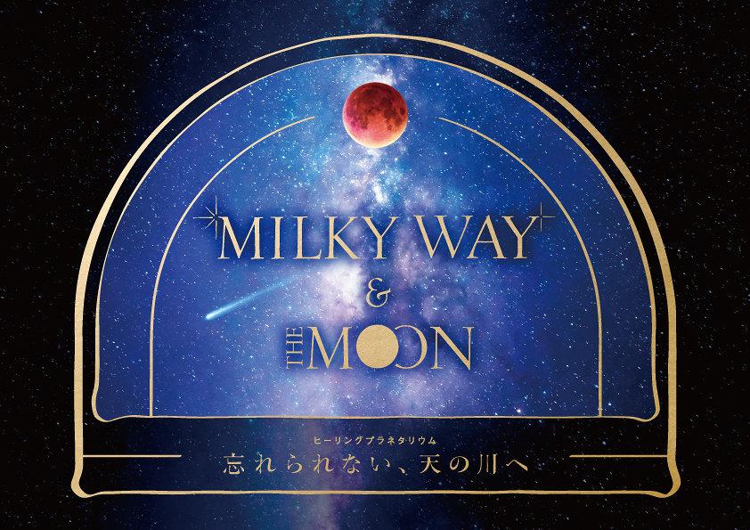 『Milky Way & The Moon -忘れられない、天の川へ-』ビジュアル