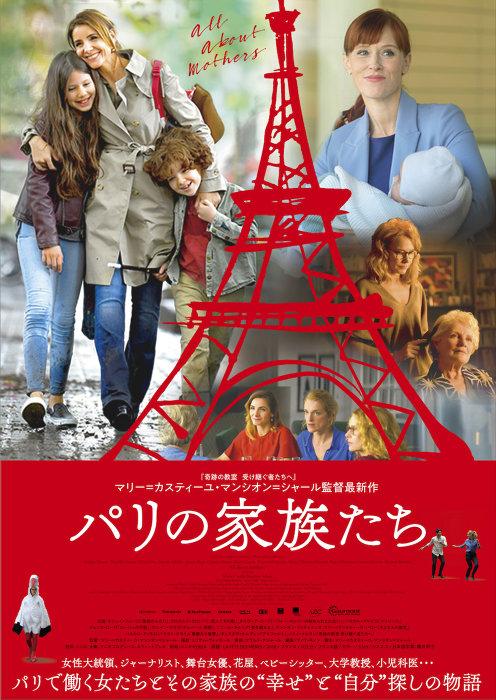 『パリの家族たち』ビジュアル