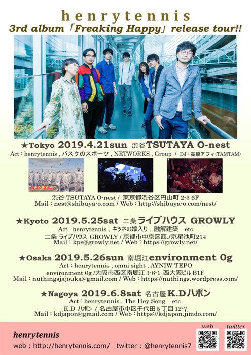 henrytennis『3rd album「Freaking Happy」release tour』ビジュアル