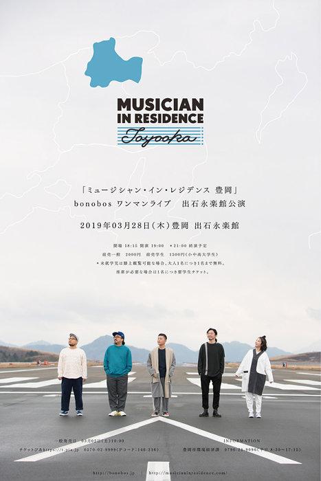 『ミュージシャン・イン・レジデンス 豊岡』ビジュアル