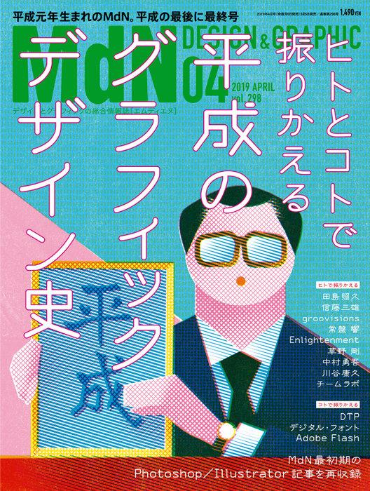 『月刊MdN2019年4月号』表紙
