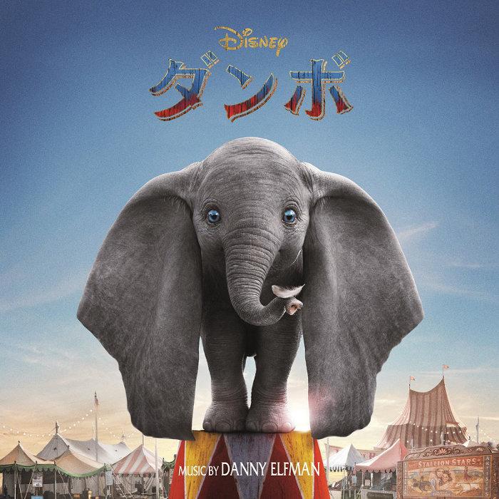 『ダンボ オリジナル・サウンドトラック』ジャケット ©2019 Disney Enterprises, Inc. All Rights Reserved