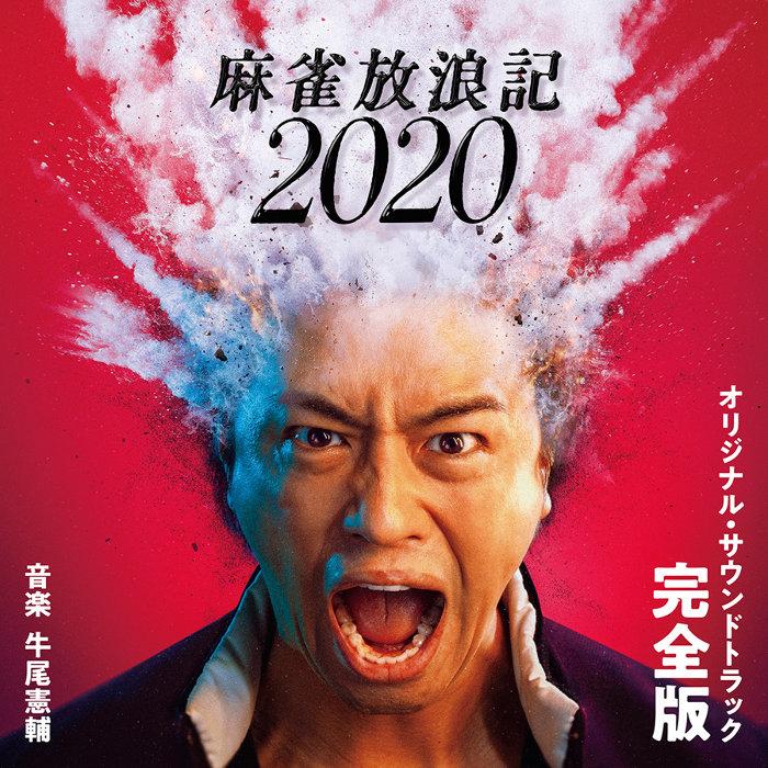 『「麻雀放浪記2020」オリジナル・サウンドトラック-完全版-』ジャケット