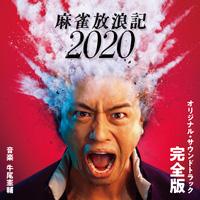 牛尾憲輔『「麻雀放浪記2020」オリジナル・サウンドトラック-完全版-』
