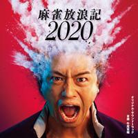 牛尾憲輔『「麻雀放浪記2020」オリジナル・サウンドトラック』