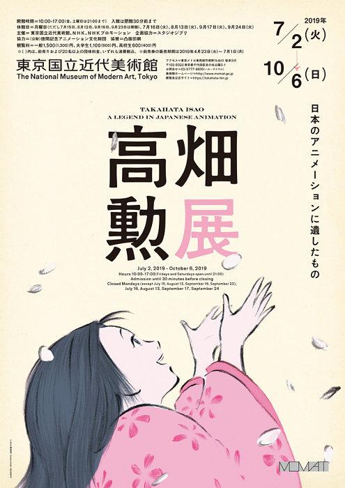 『高畑勲展─日本のアニメーションに遺したもの Takahata Isao: A Legend in Japanese Animation』ビジュアル