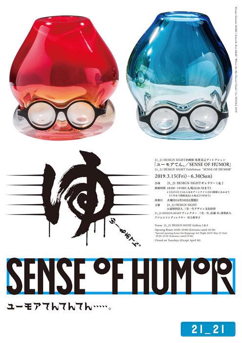 展覧会『ユーモアてん。/SENSE OF HUMOR』メインビジュアル