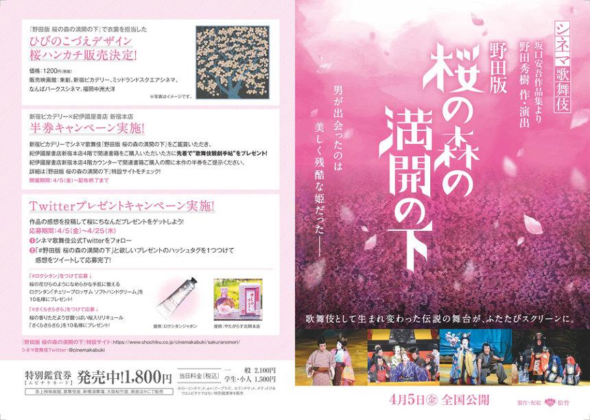 『シネマ歌舞伎「野田版 桜の森の満開の下」』コメントチラシビジュアル
