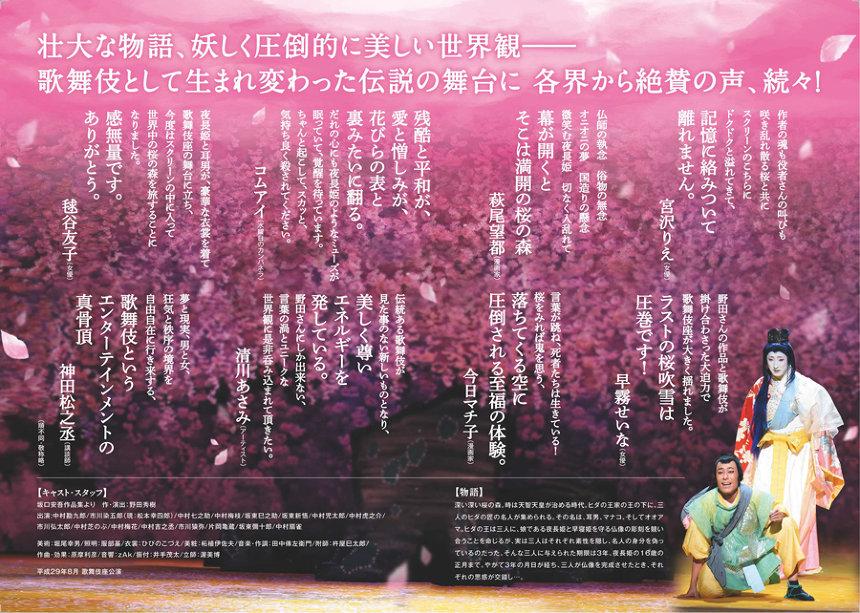 シネマ歌舞伎『野田版 桜の森の満開の下』に萩尾望都、宮沢りえら賛辞
