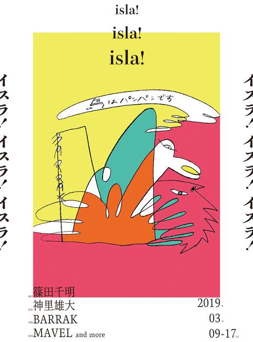 篠田千明×BARRAK、神里雄大の戯曲『イスラ!イスラ!イスラ!』那覇で上演