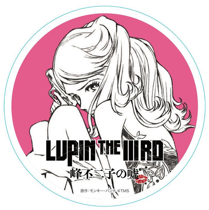 『LUPIN THE IIIRD 峰不二子の嘘』ステッカービジュアル 原作:モンキー・パンチ ©TMS