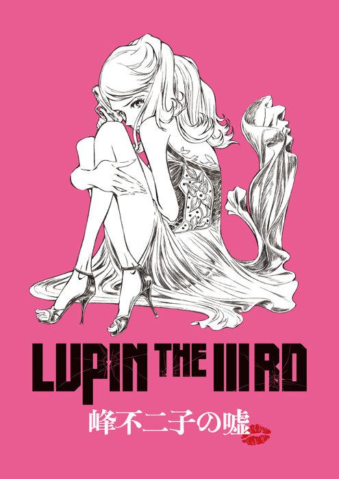 『LUPIN THE IIIRD 峰不二子の嘘』ティザービジュアル 原作:モンキー・パンチ ©TMS