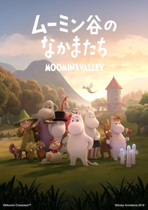 『ムーミン谷のなかまたち』キービジュアル ©Moomin Characters TM ©Gutsy Animations 2019