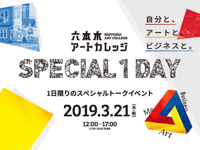 『六本木アートカレッジ スペシャル1DAY』ビジュアル