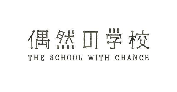 「偶然の学校」ロゴ
