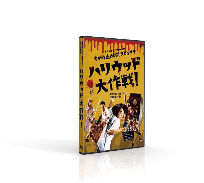 『ハリウッド大作戦!』DVDイメージビジュアル