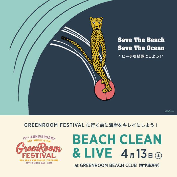 『GREENROOM FESTIVAL'19 PRE PARTY BEACH CLEAN & LIVE』ビジュアル