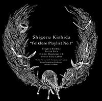 岸田繁、京都市交響楽団、広上淳一『岸田繁「フォークロア・プレイリストI」』
