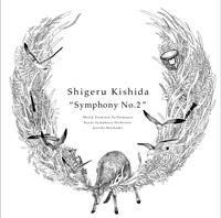 岸田繁、京都市交響楽団、広上淳一『岸田繁「交響曲第二番」初演』