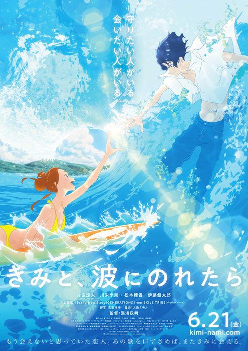 『きみと、波にのれたら』ポスタービジュアル ©2019「きみと、波にのれたら」製作委員会