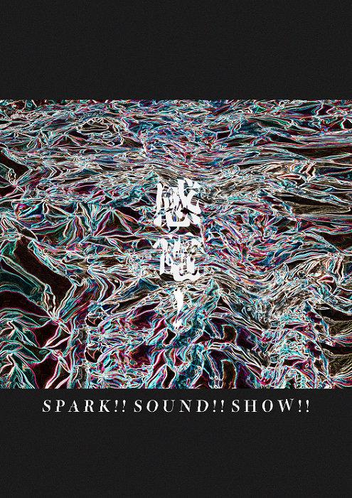 SPARK!!SOUND!!SHOW!!『感電!』ジャケット