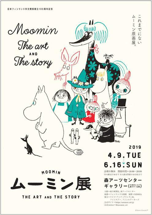 『ムーミン展 THE ART AND THE STORY』ビジュアル