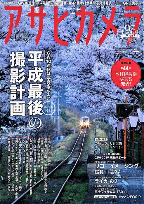 『アサヒカメラ2019年4月号』表紙