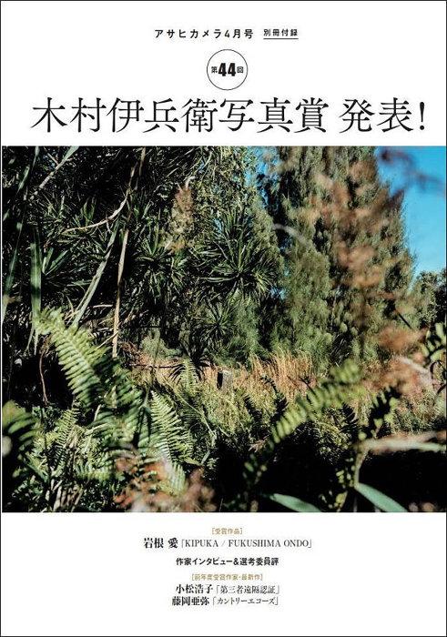 『アサヒカメラ2019年4月号』特別別冊付録表紙