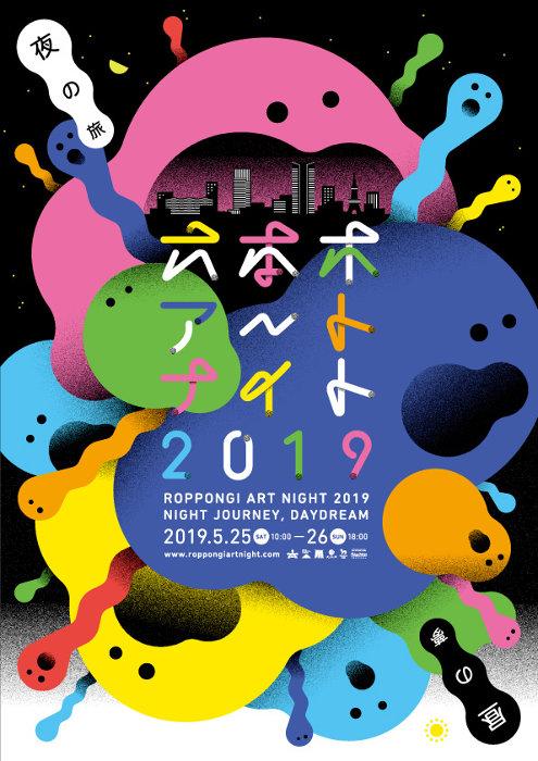 『六本木アートナイト2019』メインビジュアル