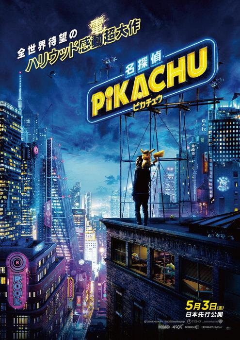 『名探偵ピカチュウ』ビジュアル ©2019 Legendary and Warner Bros. Entertainment, Inc. All Rights Reserved. ©2019 Pokémon.