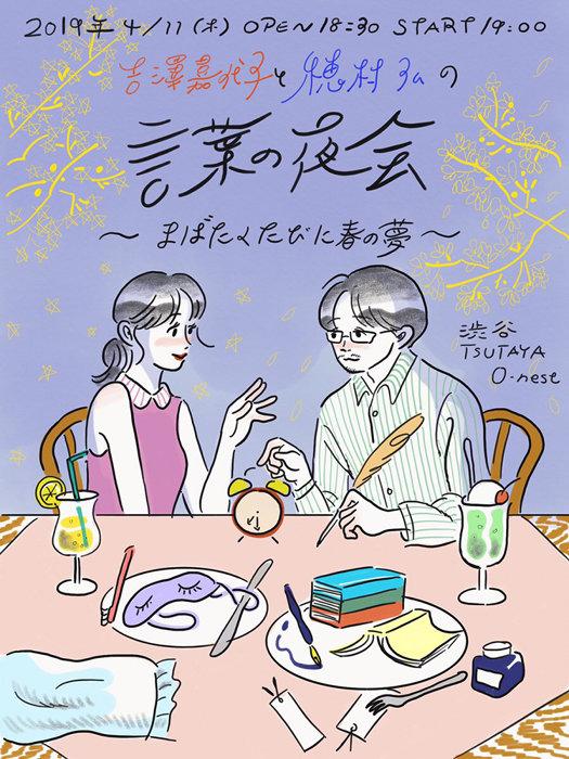『吉澤嘉代子と穂村弘の「言葉の夜会」 ~まばたくたびに春の夢~』メインビジュアル