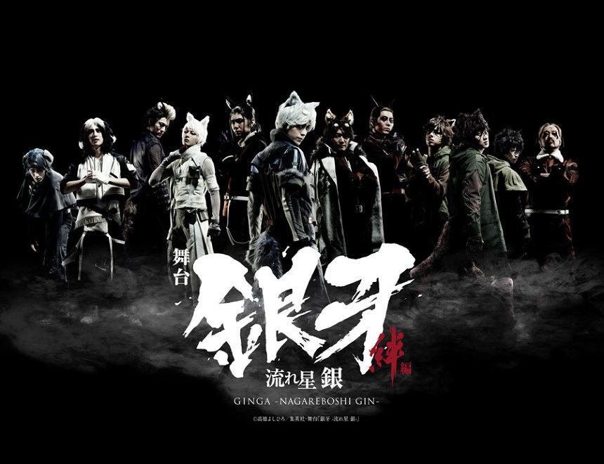 舞台『銀牙』新ビジュアル&PV 塩田康平、赤澤遼太郎ら7人のコメントも
