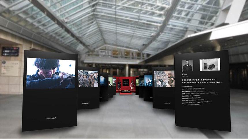 『映画「キングダム」写真展 shot on α』会場イメージビジュアル