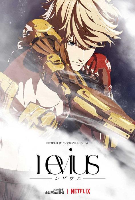 『Levius』ティザービジュアル ©中田春彌/集英社 ポリゴン・ピクチュアズ