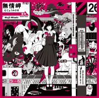 ASIAN KUNG-FU GENERATION『Dororo / 解放区』初回生産限定盤