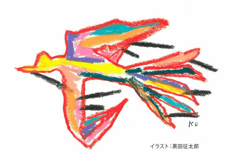 黒田征太郎イラスト