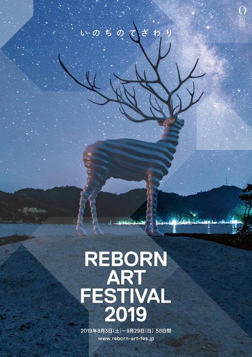 『Reborn-Art Festival 2019』参加作家に草間彌生、名和晃平、浅野忠信ら