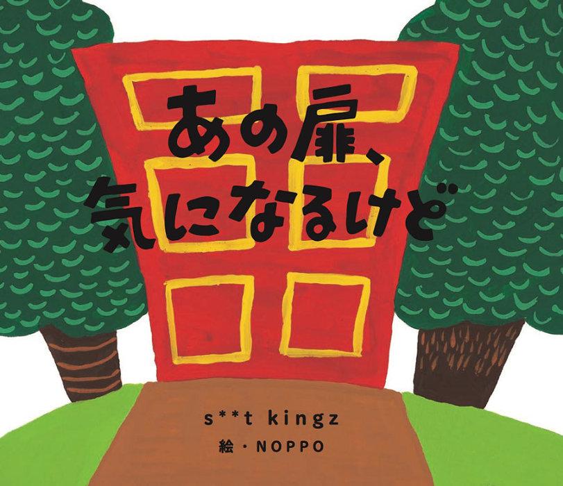 s**t kingzプロデュースの「踊る絵本」、『あの扉、気になるけど』5月刊行