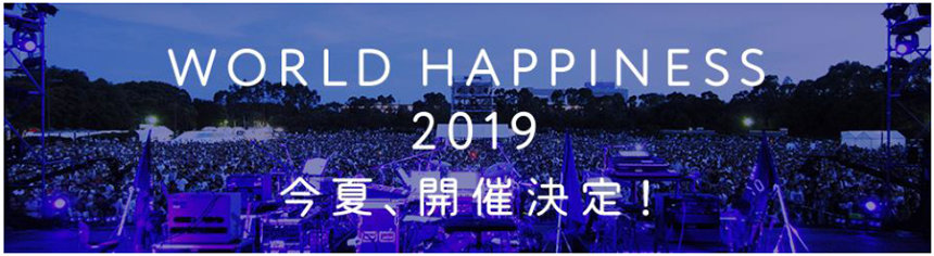 『WORLD HAPPINESS 2019』ビジュアル