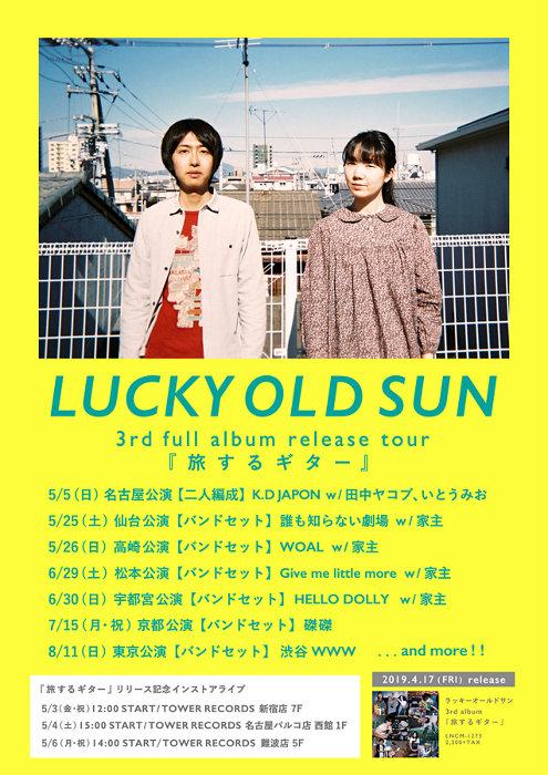 『ラッキーオールドサン 3rd full album release tour「旅するギター」』ビジュアル
