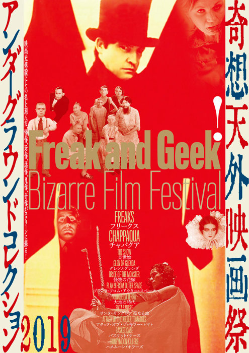 『奇想天外映画祭 Bizarre Film Festival~Freak and Geek アンダーグラウンドコレクション 2019~』ビジュアル